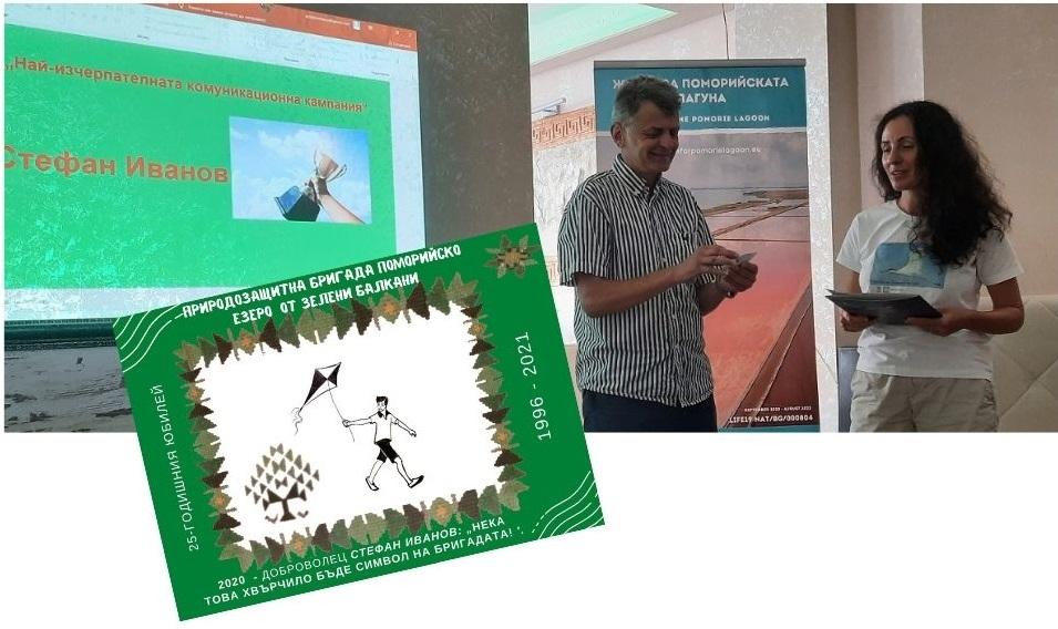 pomorie lake volunteer brigade - stefan ivanov winner in the competition